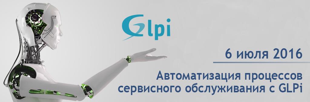 Second GLPi webinar