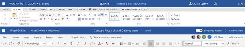 Старый и Новый дизайн панели инструментов MS Word