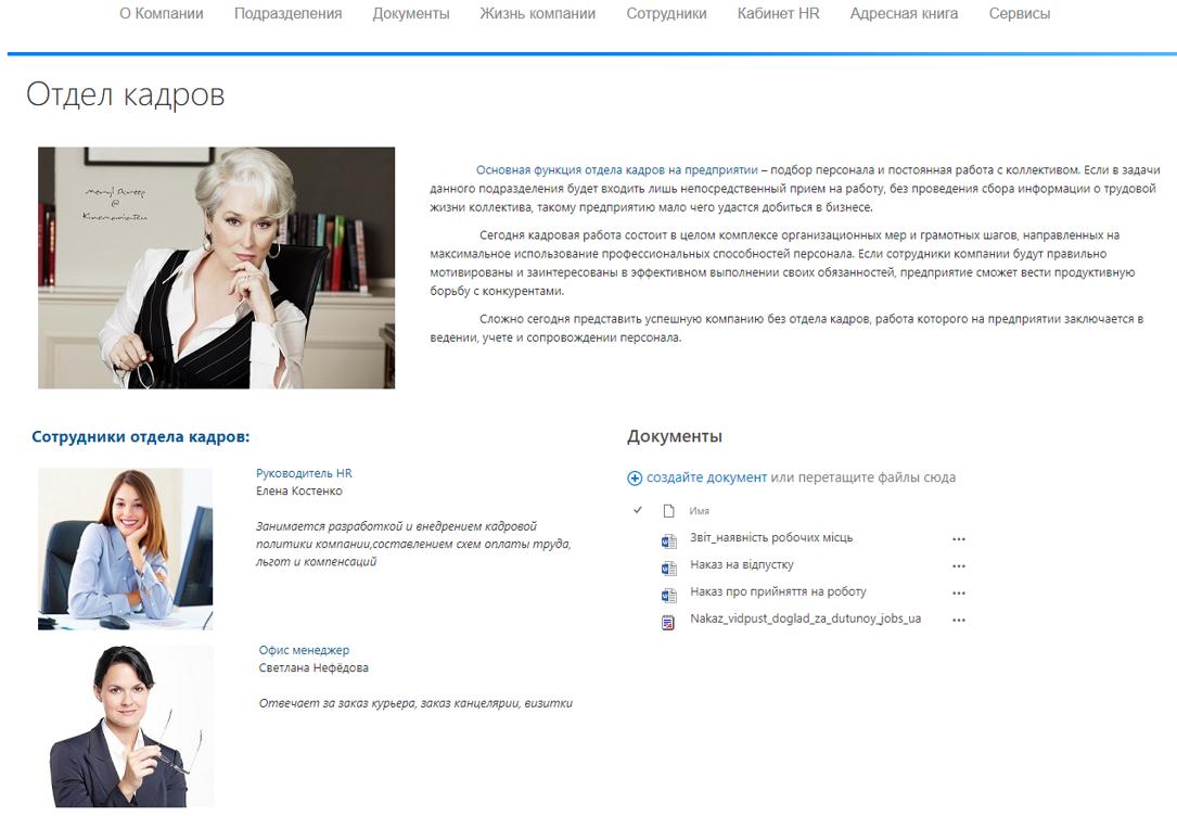 Корпоративный портал. Страница Подразделения
