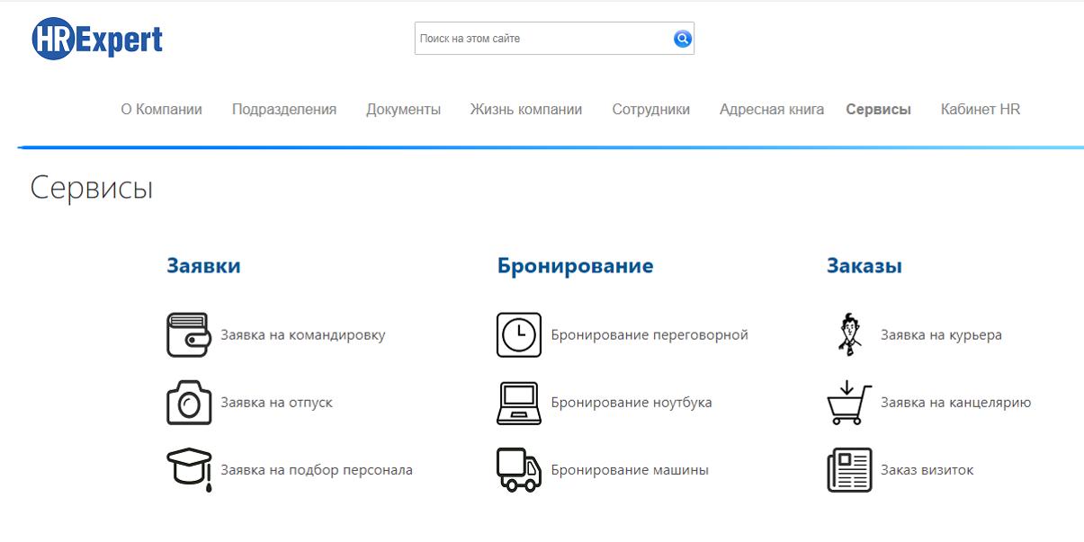 Корпоративный портал. Страница Сервисы