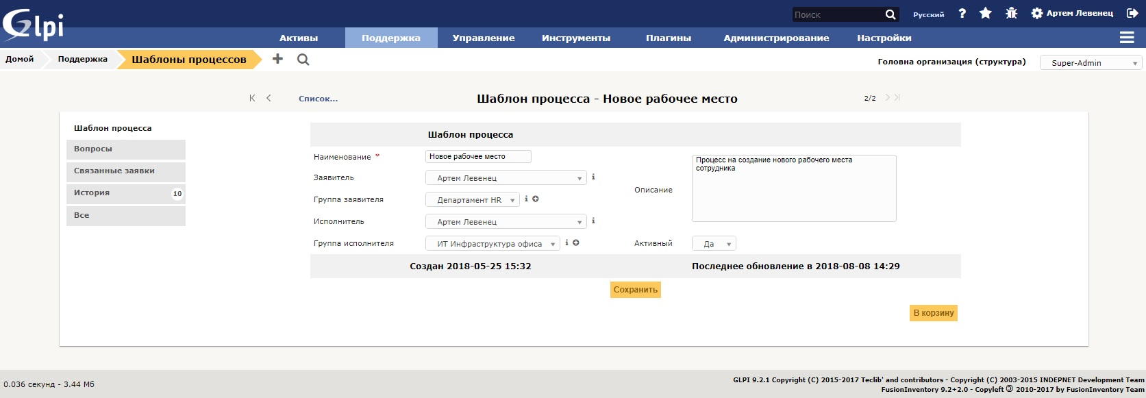 GLPI Processes plugin. Форма инициации процесса