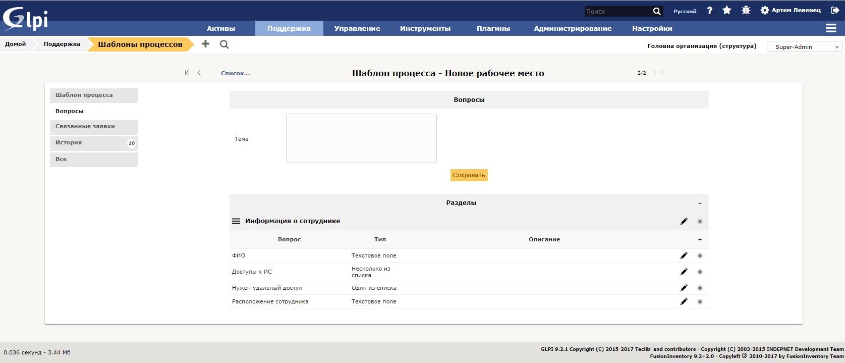 GLPI Processes plugin. Форма с необходимыми вопросами для подачи и выполнения заявки