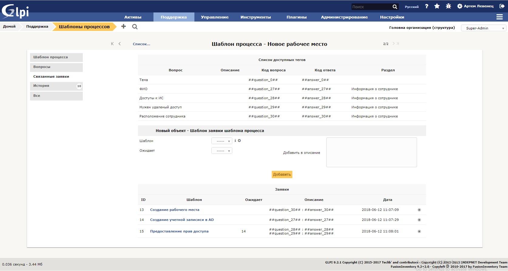 GLPI Processes plugin. Шаблон построения процесса
