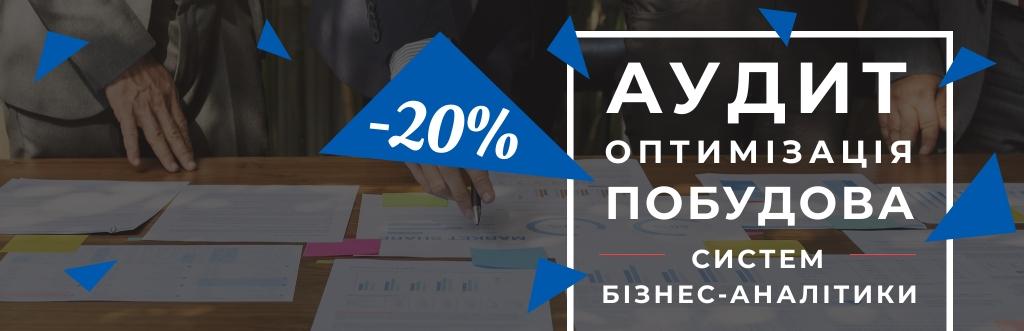 Акція: знижка 20% на послуги з побудови систем бізнес-аналітики