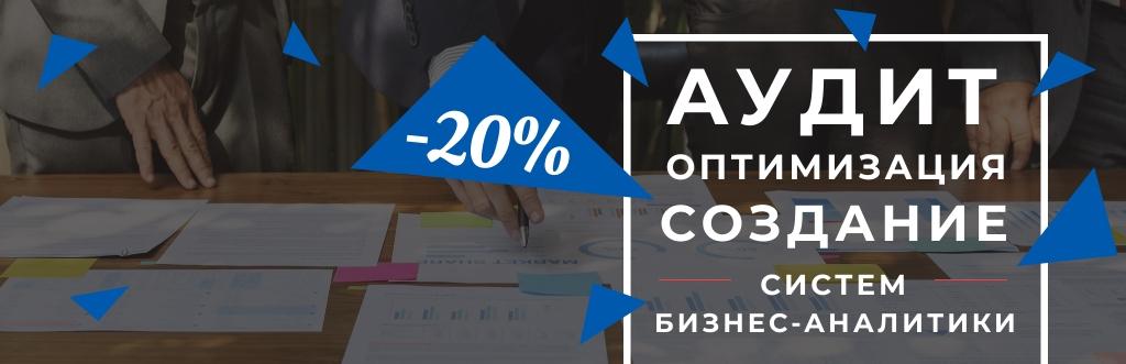 Акция: -20% на построение систем бизнес-аналитики